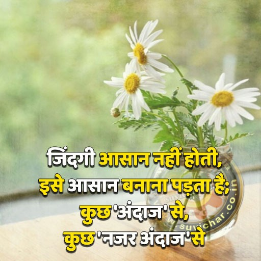 शुक्रिया ज़िन्दगी Quotes About Living a Beautiful Life