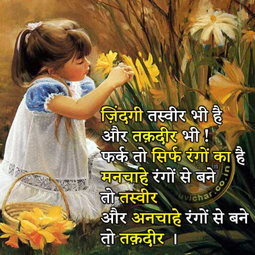 Images for life quotes hindi