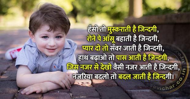 हँसो तो मुस्कराती है जिन्दगी