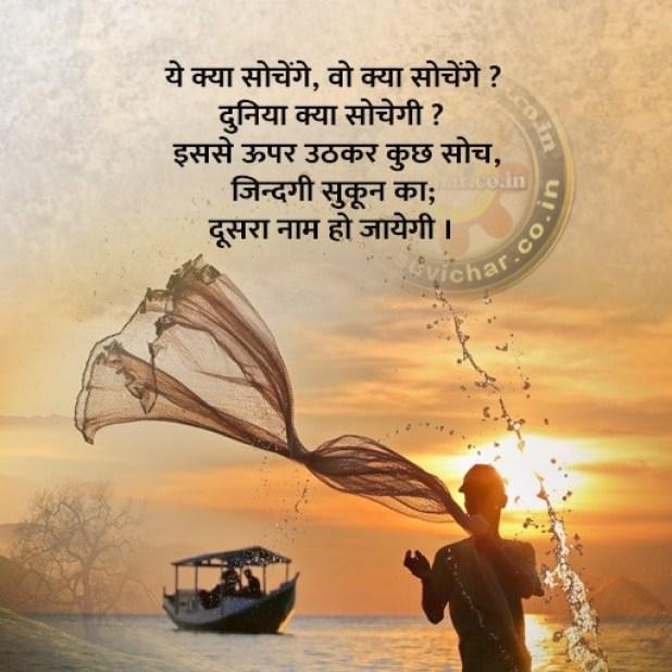 Suprabhat Good Morning Photo