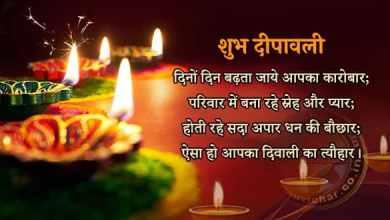 diwali - दीपावली शुभकामनाएँ