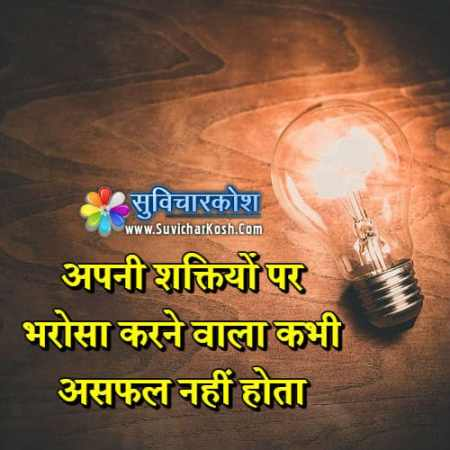 Inspirational Hindi Quotes Image Picture Anmol Vachan Suvichar