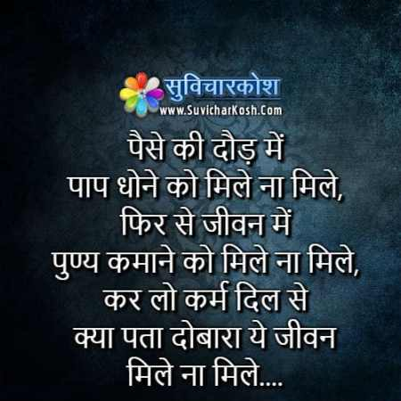 Karma Quotes Image Hindi Suvichar Anmol Vachan