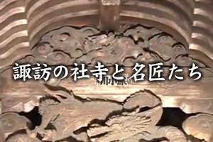 諏訪の社寺と名匠たち
