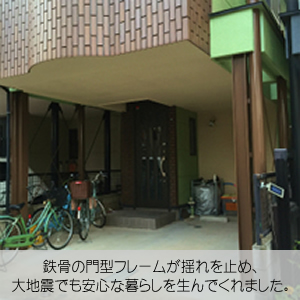 耐震補強 狛江市N様邸