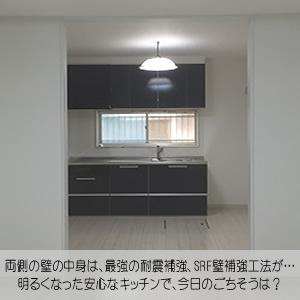 耐震補強 西東京市T様邸
