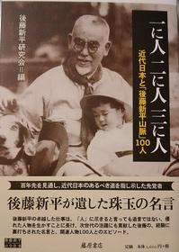 「後藤新平山脈」100人に金子直吉が紹介されました。|編集委員會ブログ|鈴木商店記念館