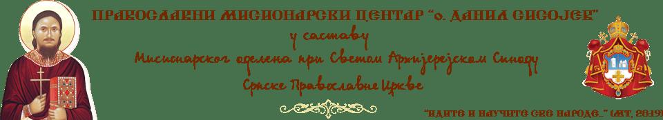 "Православни мисионарски центар ""о. Данил Сисојев"""