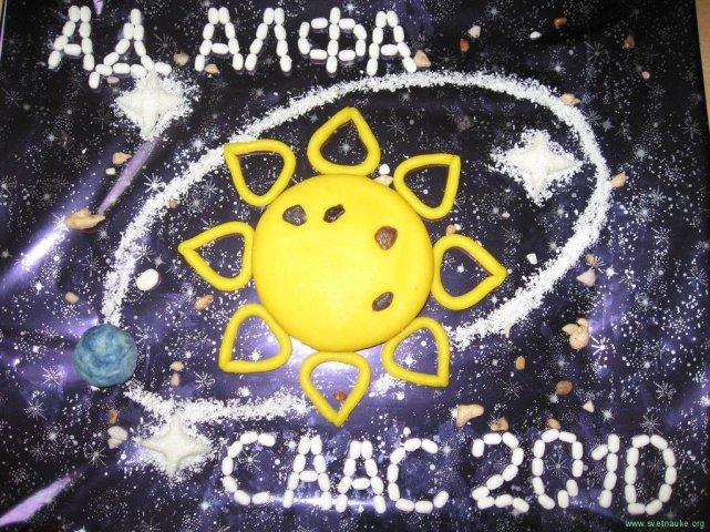 Logo Saveza astronoma amatera Srbije
