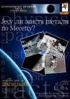 Astronomsko društvo Vega - Surdulica 1