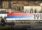 "Javni poziv: ""Album secanja na nase pretke iz Prvog svetskog rata"" 1"