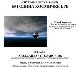 """Predavanje """"60 godina kosmičke ere"""" 5"""