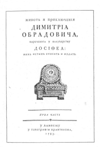 Dositej Obradović – srpski prosvetitelj i reformator 2