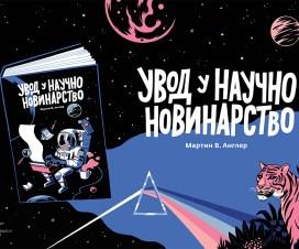 """Predstavljanje knjige """"Uvod u naučno novinarstvo"""" na Sajmu knjiga 3"""