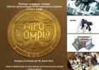 Konkurs za takmičenje za nagrade Svetske organizacije za intelektualnu svojinu 4