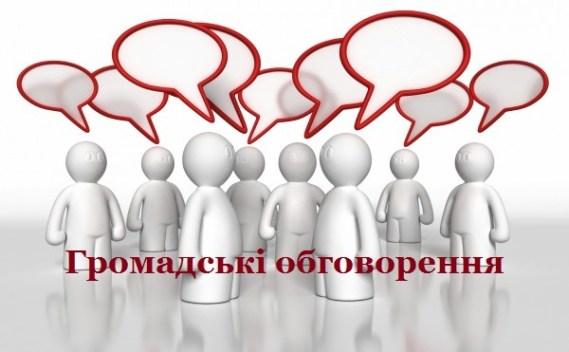 Громадські обговорення