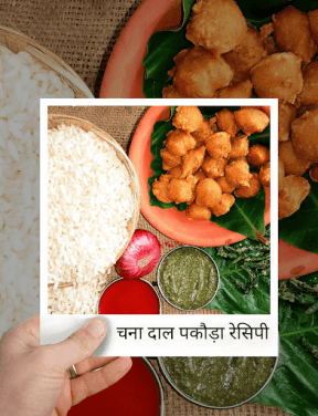 Chana Dal Pakora Recipe