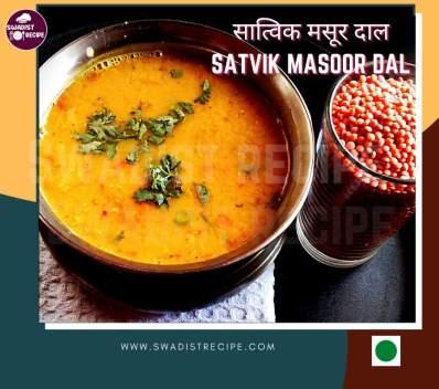 Masoor Dal Satvik Recipe2