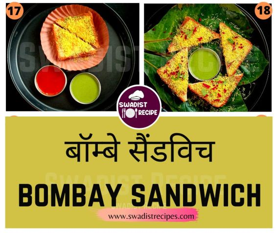 Bombay Sandwich Recipe Step 5