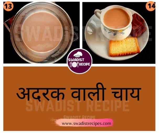Adrak wali chai Recipe Step 4