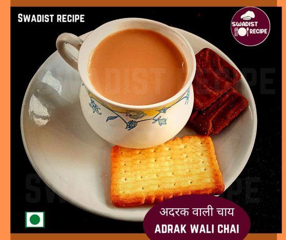 Adrak wali chai Recipe Final Step