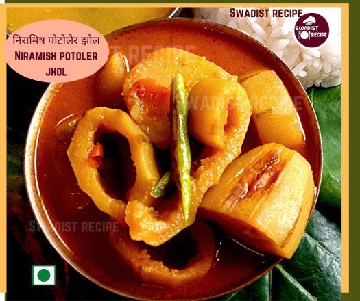 Niramish Alu Potoler Jhol Recipe Step 5