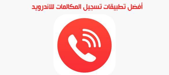 أفضل 3 تطبيقات تمكنك من تسجيل المكالمات