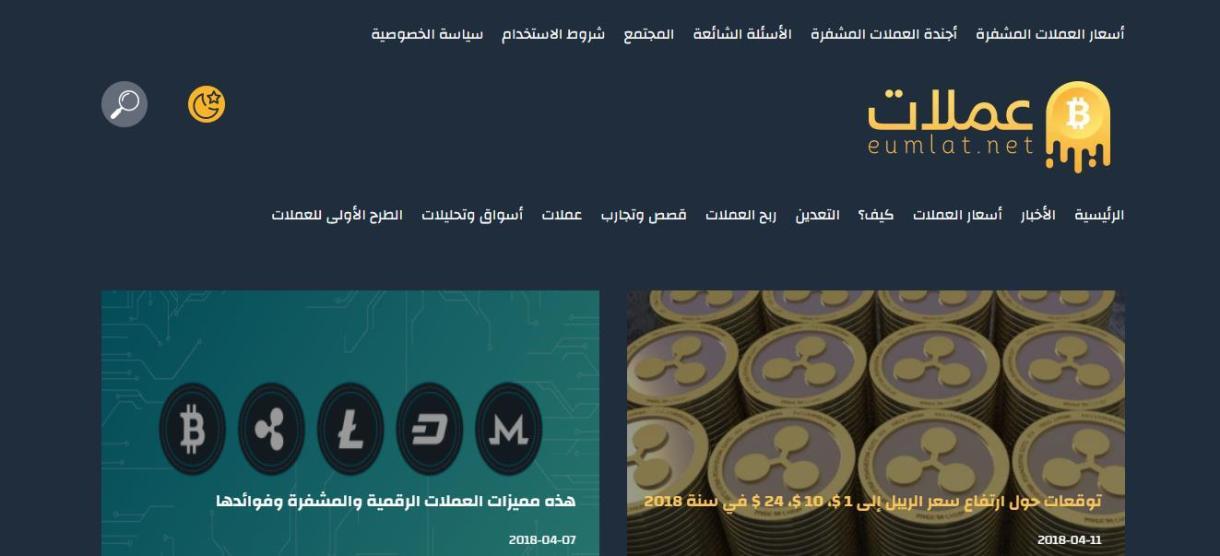 إطلاق أول موقع عربي متخصص في العملات الرقمية والتعدين