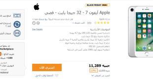 [بلاك فرايداي - جوميا مصر] خصم 13% على سعر الايفون 7 سعة 32 جيجا
