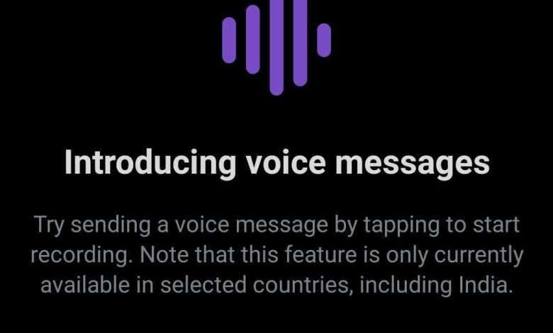 تويتر تبدأ في اختبار التغريد الصوتي في الرسائل الخاصة