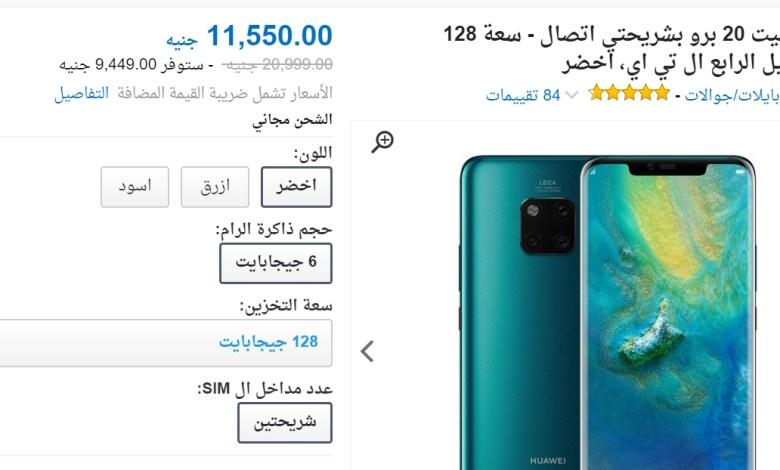 خصم 7000 جنيه على هاتف هواوي ميت 20 برو في سوق مصر
