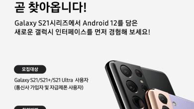 سامسونج تطلق واجهة One UI 4 بيتا لهواتف اس 21 في سبتمبر