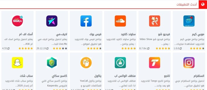 موقع اندرويد العرب المتخصص في تحميل تطبيقات و متاجر اندرويد مجانية 1
