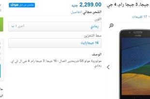 [عروض البلاك فرايداي] هاتف موتورولا موتو G5 بخصم 700 جنيه على سوق مصر