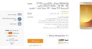 [عروض البلاك فرايداي] 25% خصم على سعر هاتف سامسونج جالاكسي J7 Pro على جوميا