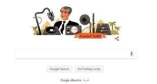 جوجل مصر تحتفي بذكرى الشاعر فاروق شوشه