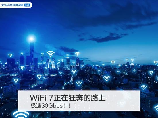 بدء إختبارات بروتوكول WiFi 7 1