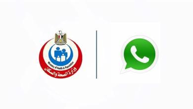 وزارة الصحة في مصر تطلق خدمة عبر واتس اب للرد على استفسارات المواطنين