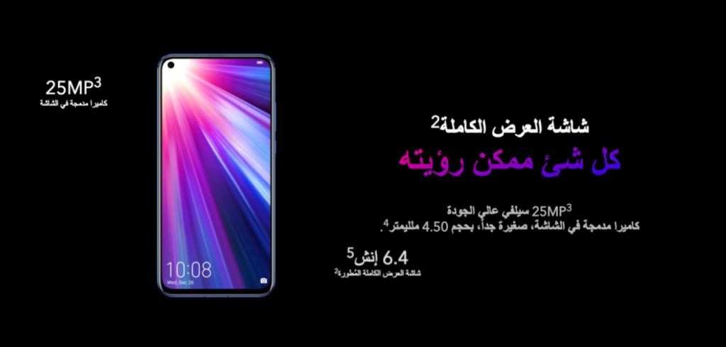 هواوي تطرح هاتف HONOR View 20 للحجز المسبق في مصر 1