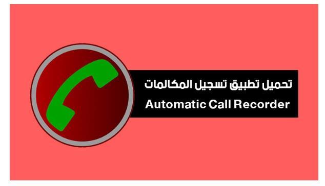 أفضل 3 تطبيقات تمكنك من تسجيل المكالمات 1