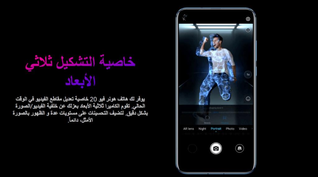 هواوي تطرح هاتف HONOR View 20 للحجز المسبق في مصر 5