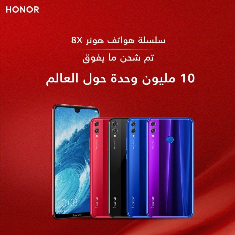 Honor 8X يبيع 10 مليون وحدة حول العالم