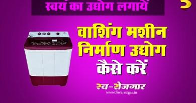 washing-machine-making-business