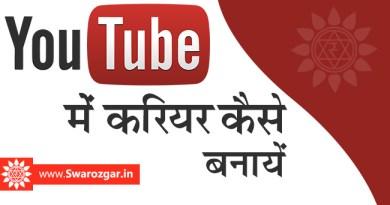 youtube-career
