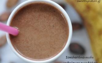 Σοκολατένιο smoothie με βούτυρο αμυγδάλου_close-up