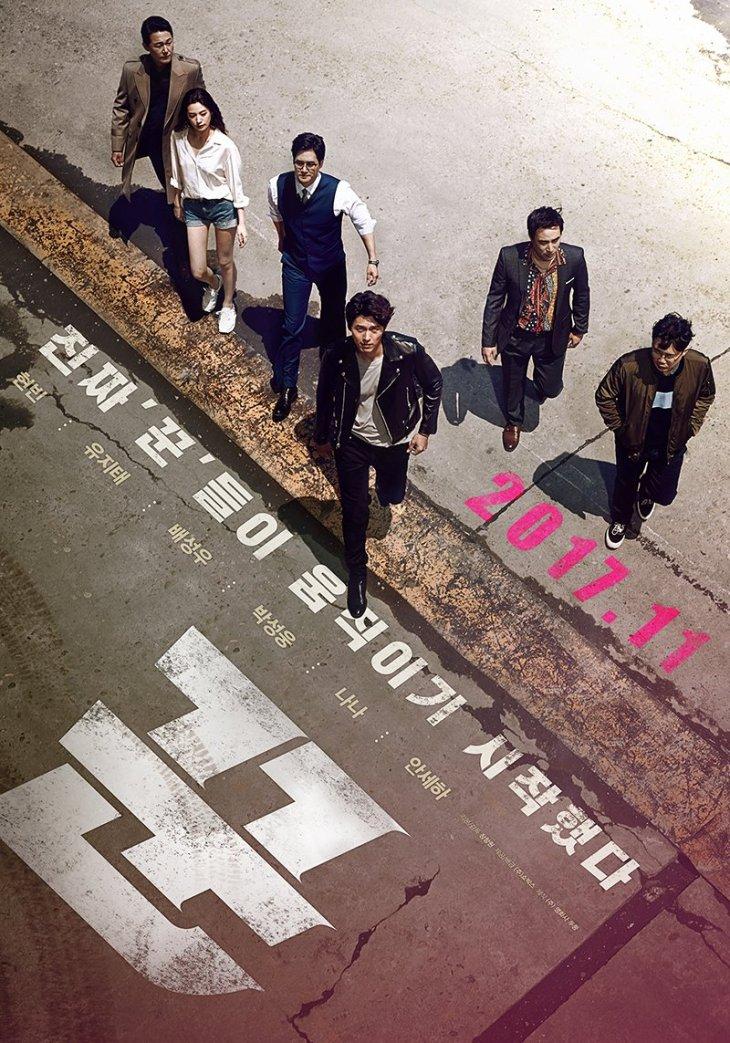 الفيلم الكوري المحتالون / The Swindlers مترجم