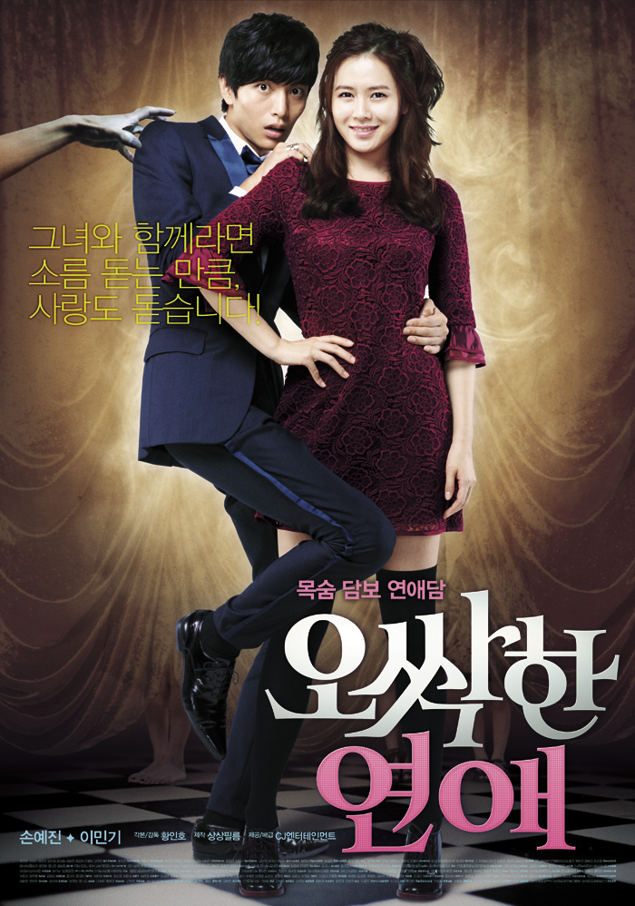 الفيلم الكوري CHilling Romance الرومانسية المخيفة
