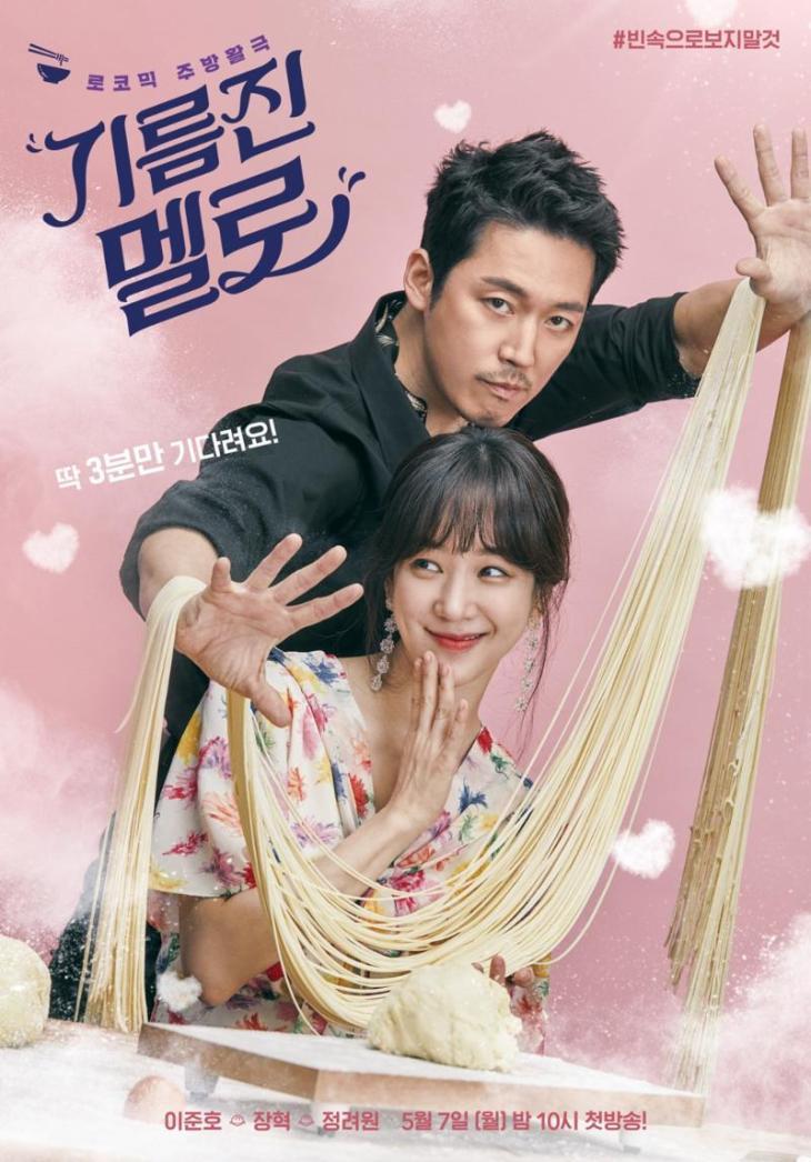 الحلقة 26 Wok Of Love / مقلاة الحب