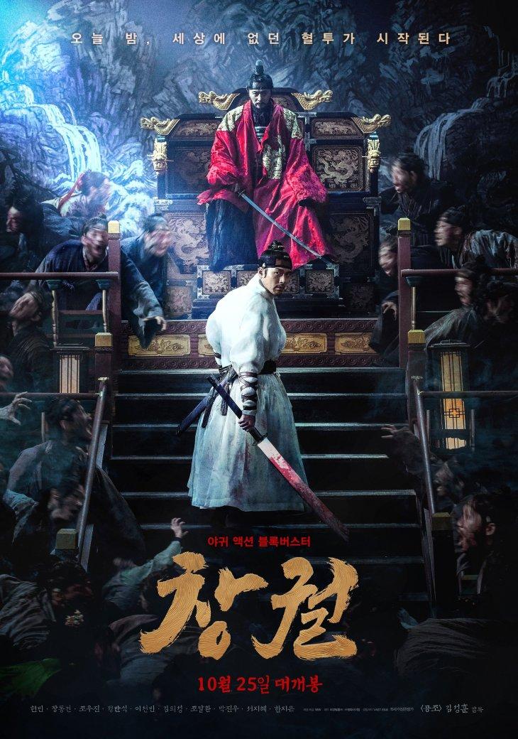 الفيلم الكوري Rampant /المتفشي – شيطان الليل