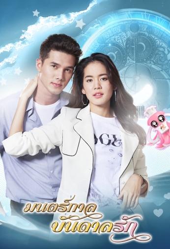 الدراما التايلاندية : Mon Garn Bandan Ruk / تعويذة السحر تلهم الحب